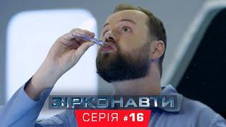 Звездонавты - 16 серия - 1 сезон | Комедия - Сериал 2018
