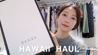 Cover images 하와이 특산물 구찌? Hawaii shopping haul (Eng sub)