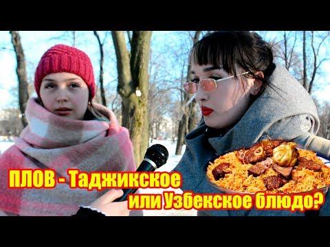 ПЛОВ - Таджикское или Узбекское блюдо? Социальный опрос.