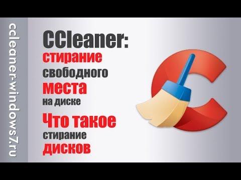 CCleaner: стирание свободного места на диске