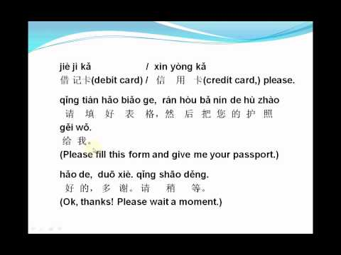 Mandarin Chinese-Lesson 86--Banking in China