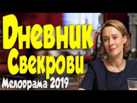 Фильм 2019 охал и ахал!   СКЛЕПАЛ И УБЕЖАЛ @ Русские мелодрамы 2019 новинки HD