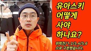 [김준모 TV] 유아스키  구매가이…