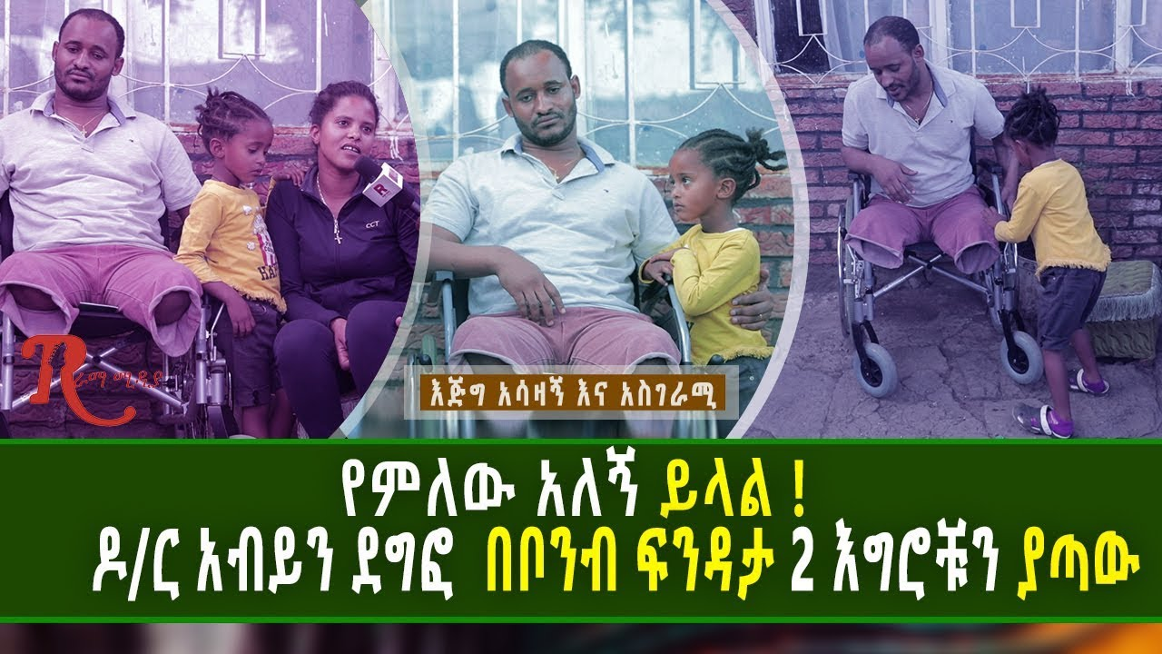 Man who lost his both legs due to bomb accident in Addis Ababa