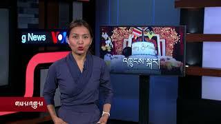 Kunleng News Jun 27, 2018 ཀུན་གླེང་གསར་འགྱུར། ༢༠༡༨ཟླ་ ༧ ཚེས་༢༧