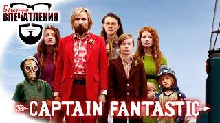 """Быстровпечатления: """"Капитан Фантастик"""" (Captain Fantastic)"""