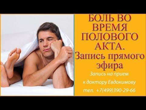 Боль во время или после секса. Причины и лечение.