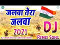 Jalwa Tera Jalwa Desh Bhakti Dj Remix Song 2021 | Republic Dey Special Song 2021 Ka Desh Bhakti Gana