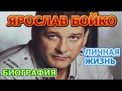 Ярослав Бойко - биография, личная жизнь, жена, дети. Актер сериала В шаге от рая (2020)