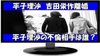 平子理沙が村井克行との不倫デートをフライデーされ、俳優の吉田栄作と...