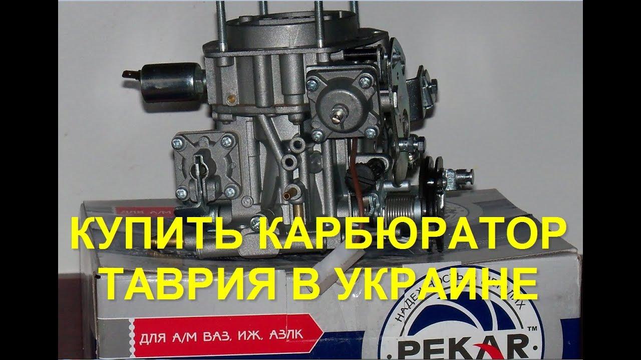 Купить Карбюратор на Таврию в Украине - YouTube