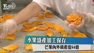 水果盛產加工保存 芒果內外銷產值84億