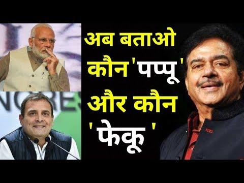 Shatrughan Sinha का BJP पर तंज, बोले- ताली कप्तान को तो गाली भी कप्तान को, है ना Rahul Gandhi
