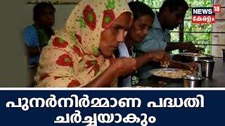 News @ 8AM : ദുരിതാശ്വാസവും പുനർനിർമ്മാണ പദ്ധതിയും ചർച്ചചെയ്യാൻ മന്ത്രിസഭാ യോഗം ചേരും| Kerala