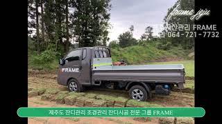 제주잔디관리 제주조경관리 전문 그룹 FRAME