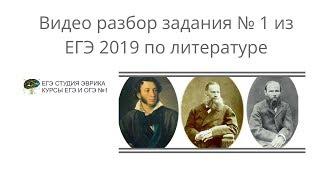 Разбор ЕГЭ 2019 по литературе 1 задание