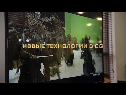 CG EVENT 2019: Новые технологии в компьютерной графике