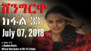 ERi-TV Shingrwa/ሸንግርዋ Part XXXIII (33)  - July 07, 2018 #Eritrea