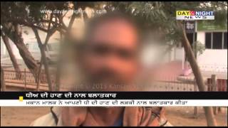 Download Video Land-lord raped his girl tenant | Police files case after 8 days of incident MP3 3GP MP4