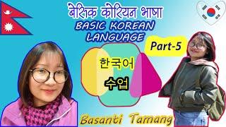 Basic Korean language class part - 5 in Nepali By Basanti Tamang