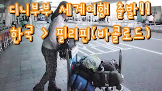 세계여행 출발!!!!! 한국에서 필리핀 바콜로드로
