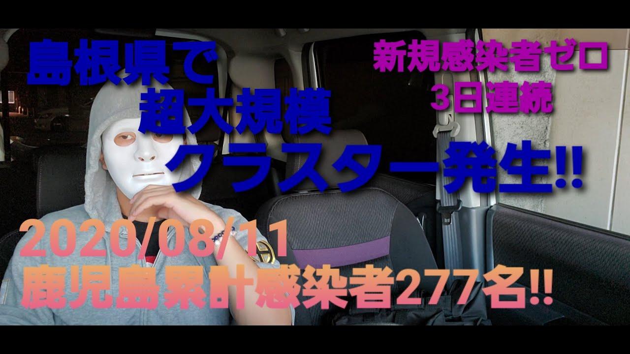 島根での大規模クラスター発生!!鹿児島でわ3日間新規感染者なし!!【コロナ】【デモ】【クラスター】