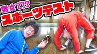 【対決】男女が全力で体力測定やってみたら衝撃の結果に…!?【ボンボン学園】 thumbnail
