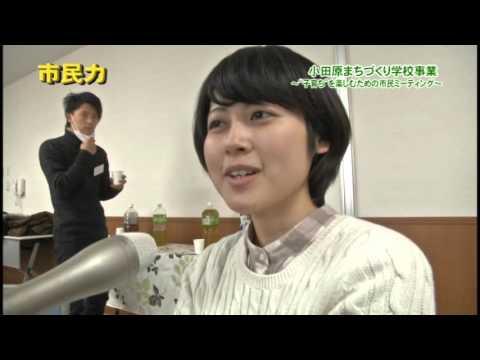 市民力 Vol.76 「小田原まちづくり学校」
