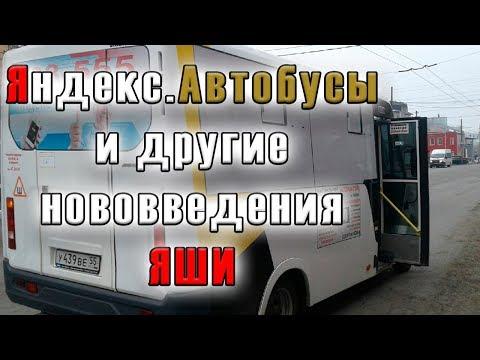 Яндекс Автобусы и другие нововведения Яши | Новости такси