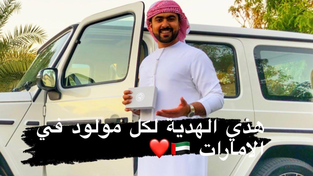 وصلتني هدية من الشيخ محمد بن زايد آل نهيان !! MBZ GIFT