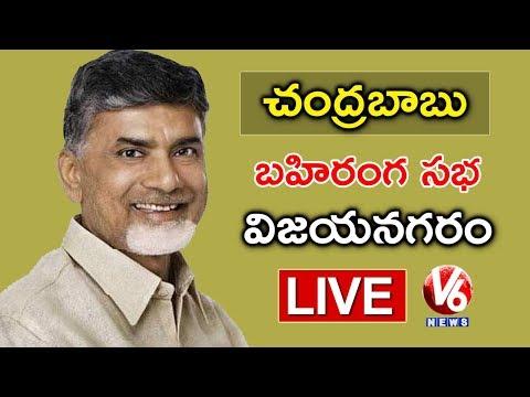 CM Chandrababu Naidu LIVE | TDP Public Meeting At Vizianagaram | V6 News