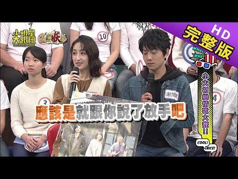初戀故事大賽 2020.01.2