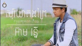 អូនក្បត់បងហើយ ឬ សុរិយាគងព្រៃ -  Soriya Korng Prey, Keo Sarath - Cover by Eam Vanny