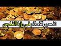 Ahlam Al Tafsir