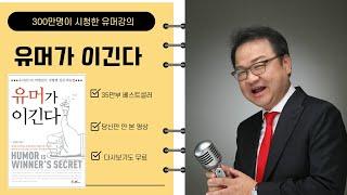 유머가 이긴다 -신상훈교수  2013년 최고경영자과정 강의영상 -유머메일은 지금도 보내드립니다