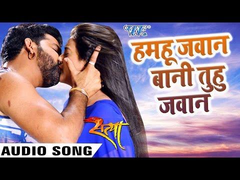 NEW सबसे हिट गाना 2017 - Pawan Singh - Hamahu Jawan Bani - Superhit Film (SATYA) - Bhojpuri Song