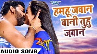 new सबसे हिट गाना 2017 pawan singh hamahu jawan bani superhit film satya bhojpuri hot song