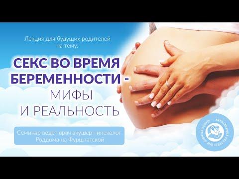 Секс во время беременности - мифы и реальность.