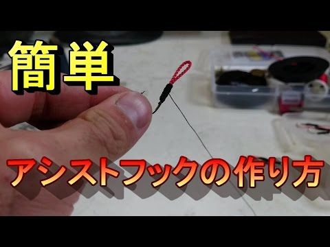 アシストフックの作り方お手軽簡単版