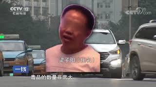 """《一线》 20190822 毒瘤""""二刀""""  CCTV社会与法"""