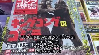 ゴジラ全映画DVDコレクターズBOX2 2016年 8 9 号 キングコング対ゴジラ