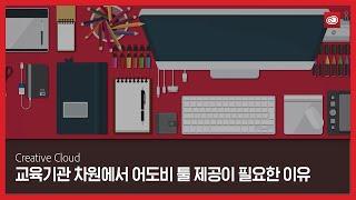 [Creative Cloud] 교육기관 차원에서 어도비…