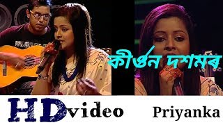 Kirtan Dashamar Shankar Guru || Buari movie || Priyanka Bharali