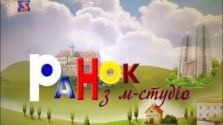 Ранок з М-Студіо. Олександр Прожегач