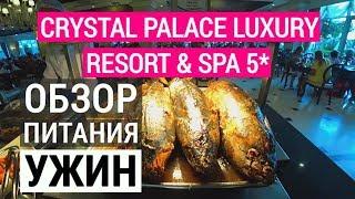 Crystal Palace Luxury Resort & Spa 5* Обзор питания.  Ужин.  Турция 2019