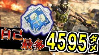 【APEX LEGENDS】壮絶!! 4595ダメージ達成!! 本気PLAY#2 【Alpha】PS4版