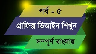 Graphic Design Bangla Tutorial    Episode - 5