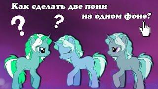 УРОК: Как сделать 2 пони на одном фоне? Как вырезать пони? Программы для монтажа