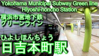 日吉本町駅に潜ってみた 横浜市営地下鉄グリーンライン Hiyoshi-honcho Station. Yokohama Municipal Subway Green line