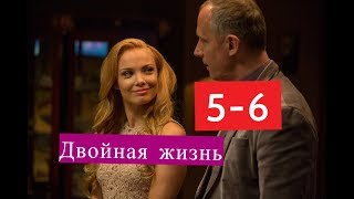 Двойная жизнь сериал 5-6 серии Анонсы и содержание серий 5-6 серия